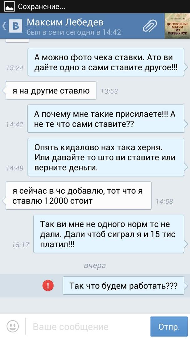 Скрин обмана и переписки ещё одного человека с кидалой по договорным матчам вконтакте Максимом Лебедевым №6