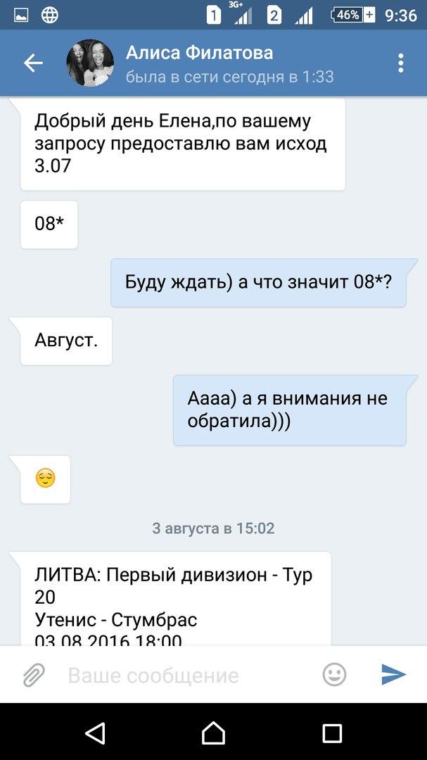 Скрин переписки с мошенницей и кидалой по договорным матчам вконтакте Алисой Филатовой №9