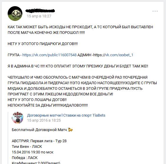 Отрицательный отзыв о кидале по договорным матчам вконтакте Александре Волковинском №1