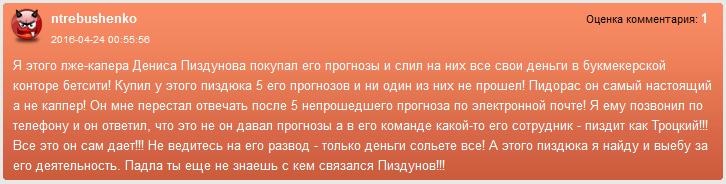 Отрицательный отзыв о кидале по прогнозам на спорт Денисе Балунове мошеннический сайт balunovbet.ru №1