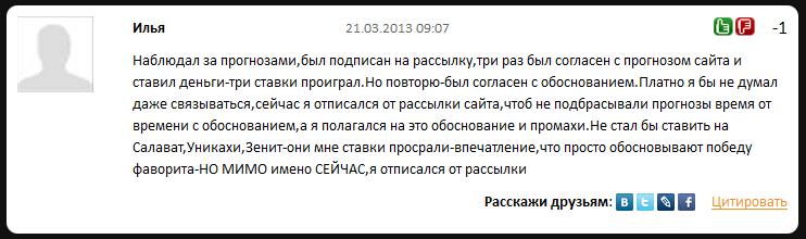 Отрицательный отзыв о кидале по прогнозам на спорт Марате Ставкине мошеннический сайт ordinarbet.ru №9