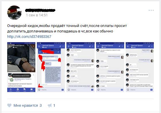 Отрицательный отзыв о кидале по договорным матчам вконтакте Дмитрие Ефимове №2
