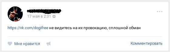 Отрицательный отзыв о кидале по договорным матчам Михаиле Романове вконтакте №6