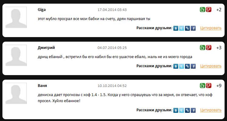 Отрицательный отзыв о кидале по прогнозам на спорт Денисе Балунове мошеннический сайт balunovbet.ru №10