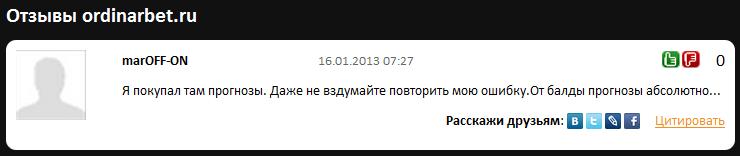 Отрицательный отзыв о кидале по прогнозам на спорт Марате Ставкине мошеннический сайт ordinarbet.ru №10