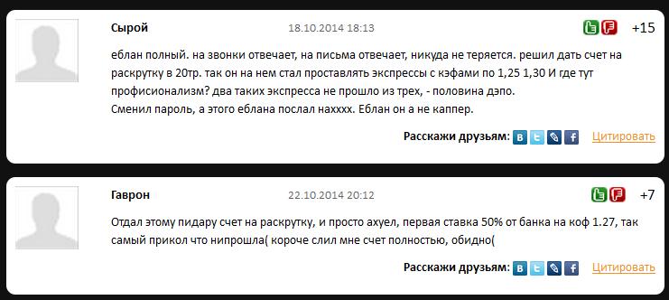 Отрицательный отзыв о кидале по прогнозам на спорт Денисе Балунове мошеннический сайт balunovbet.ru №11
