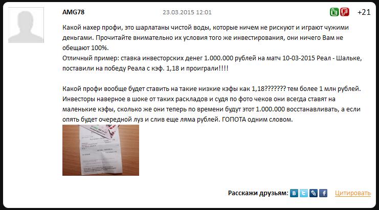 Отрицательный отзыв о кидале по прогнозам на спорт Денисе Балунове мошеннический сайт balunovbet.ru №12