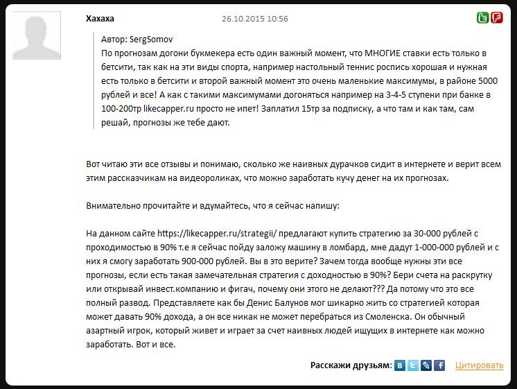 Отрицательный отзыв о кидале по прогнозам на спорт Денисе Балунове мошеннический сайт balunovbet.ru №14