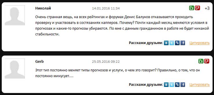 Отрицательный отзыв о кидале по прогнозам на спорт Денисе Балунове мошеннический сайт balunovbet.ru №15