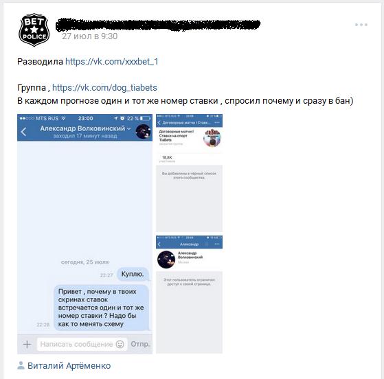 Отрицательный отзыв о кидале по договорным матчам вконтакте Александре Волковинском №2