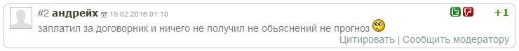 Отрицательный отзыв о кидале по прогнозам на спорт Марате Ставкине мошеннический сайт ordinarbet.ru №1
