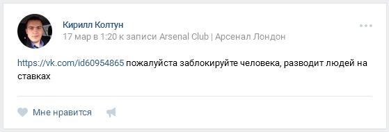 Отрицательный отзыв о мошеннике по прогнозам на спорт Игоре Чумаченко вконтакте мошенническая группа FastMoney №2