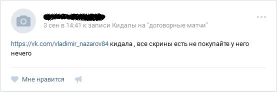 Отрицательный отзыв о кидале по договорным матчам вконтакте Владимире Назарове №2