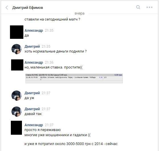 Скрины развода и переписки человека с мошенником по договорным матчам вконтакте Дмитрием Ефимовым №2