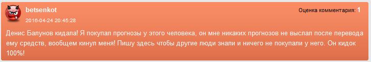 Отрицательный отзыв о кидале по прогнозам на спорт Денисе Балунове мошеннический сайт balunovbet.ru №2