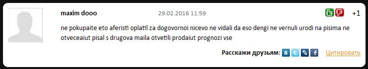 Отрицательный отзыв о кидале по прогнозам на спорт Марате Ставкине мошеннический сайт ordinarbet.ru №2