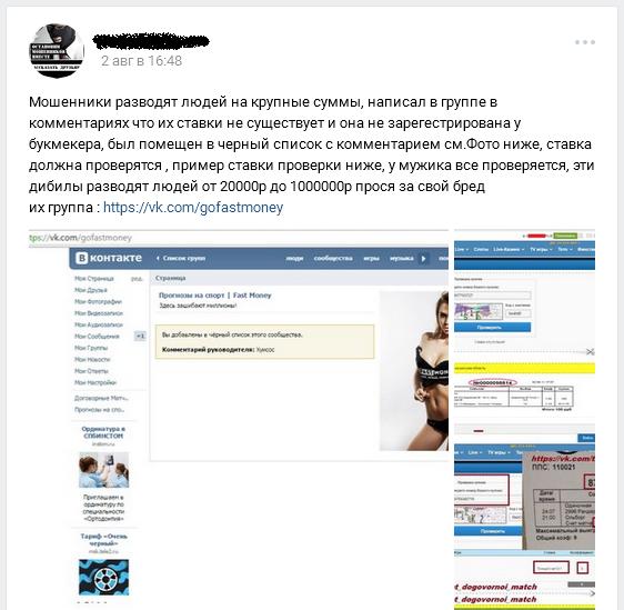 Отрицательный отзыв о мошеннике по прогнозам на спорт Игоре Чумаченко вконтакте мошенническая группа FastMoney №3