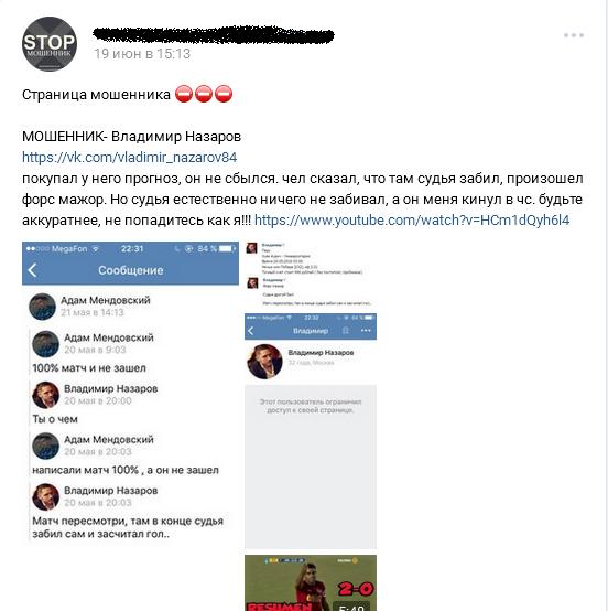Отрицательный отзыв о кидале по договорным матчам вконтакте Владимире Назарове №3