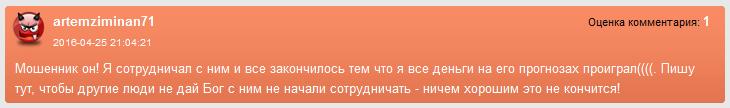 Отрицательный отзыв о кидале по прогнозам на спорт Денисе Балунове мошеннический сайт balunovbet.ru №3
