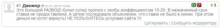Отрицательный отзыв о кидале по прогнозам на спорт Марате Ставкине мошеннический сайт ordinarbet.ru №3
