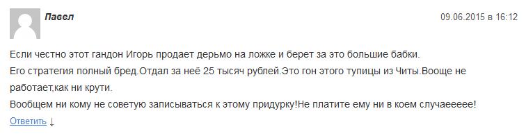 Отрицательный отзыв о мошеннике по прогнозам на спорт Игоре Чумаченко вконтакте мошенническая группа FastMoney №4