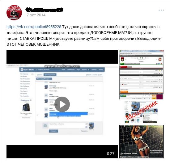 Отрицательный отзыв о кидале по прогнозам на спорт вконтакте Артуре Ханларове мошенническая группа BET TEAM №4