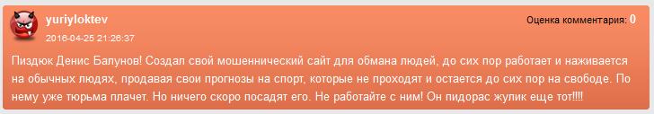 Отрицательный отзыв о кидале по прогнозам на спорт Денисе Балунове мошеннический сайт balunovbet.ru №4