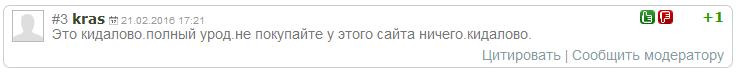 Отрицательный отзыв о кидале по прогнозам на спорт Марате Ставкине мошеннический сайт ordinarbet.ru №4
