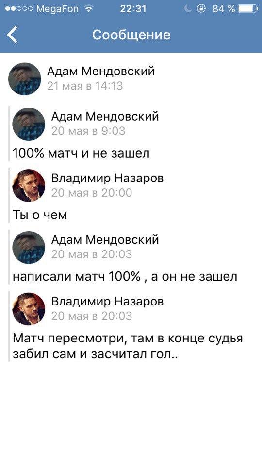 Скрин переписки и развода человека мошенником по договорным матчам Владимиром Назаровым вконтакте №2