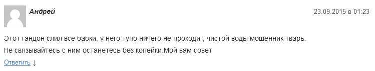 Отрицательный отзыв о мошеннике по прогнозам на спорт Игоре Чумаченко вконтакте мошенническая группа FastMoney №5