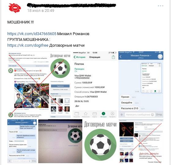 Отрицательный отзыв о кидале по договорным матчам Михаиле Романове вконтакте №1