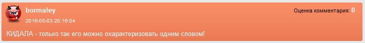 Отрицательный отзыв о кидале по прогнозам на спорт Денисе Балунове мошеннический сайт balunovbet.ru №5