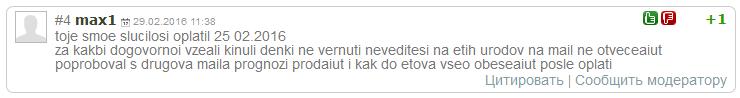 Отрицательный отзыв о кидале по прогнозам на спорт Марате Ставкине мошеннический сайт ordinarbet.ru №5