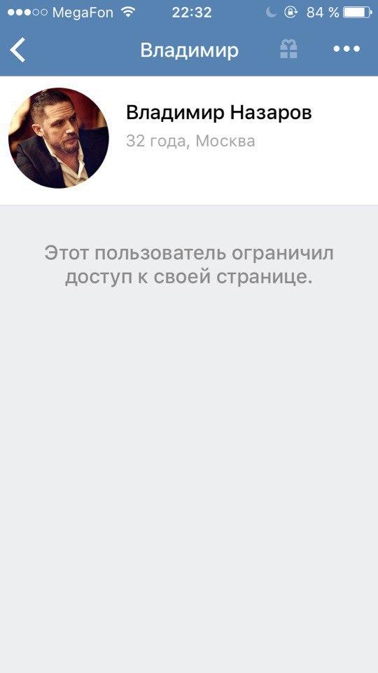 Скрин блокировки человека вконтакте аферистом по договорным матчам Владимиром Назаровым