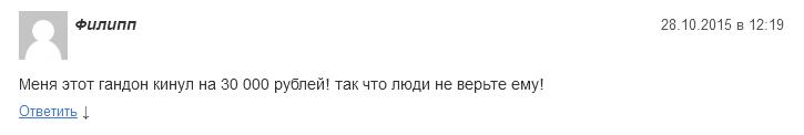 Отрицательный отзыв о мошеннике по прогнозам на спорт Игоре Чумаченко вконтакте мошенническая группа FastMoney №6