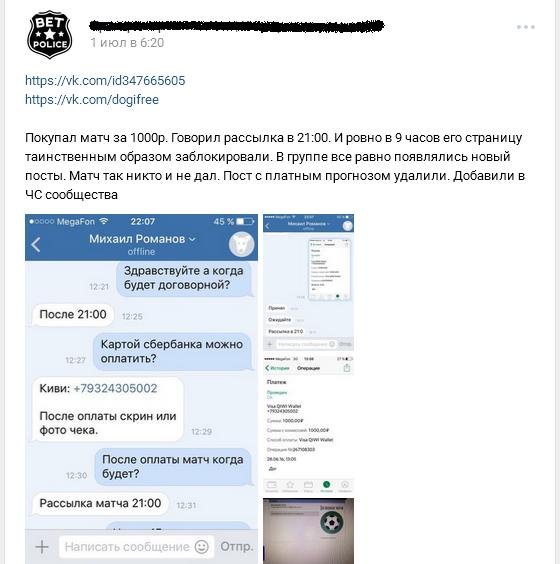 Отрицательный отзыв о кидале по договорным матчам Михаиле Романове вконтакте №2