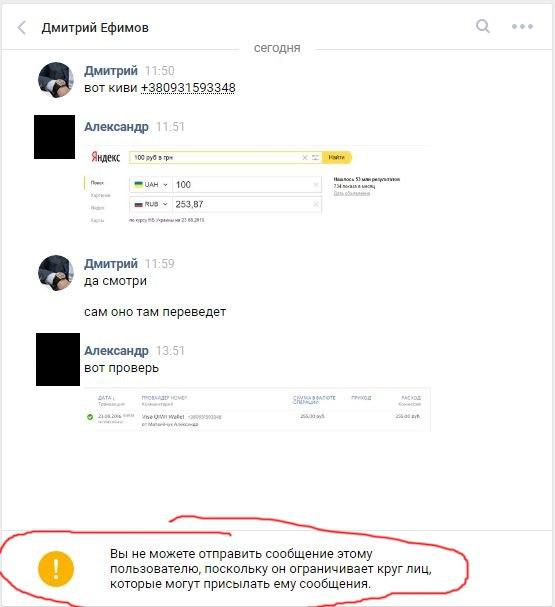 Скрины развода и переписки человека с мошенником по договорным матчам вконтакте Дмитрием Ефимовым №6
