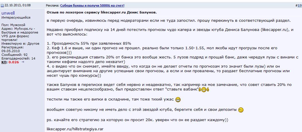 Отрицательный отзыв о кидале по прогнозам на спорт Денисе Балунове мошеннический сайт balunovbet.ru №6