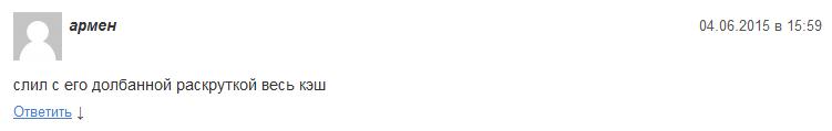Отрицательный отзыв о мошеннике по прогнозам на спорт Игоре Чумаченко вконтакте мошенническая группа FastMoney №7
