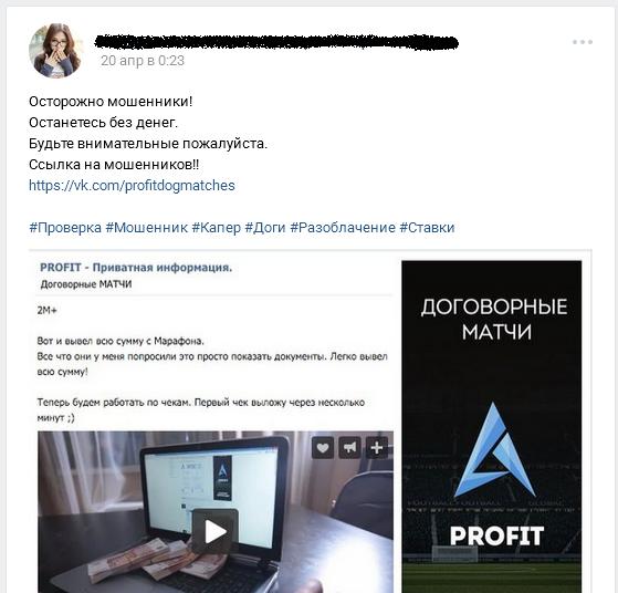 Отрицательный отзыв о мошеннике по договорным матчам вконтакте Антоне Кузнецове мошенническая группа PROFIT №1
