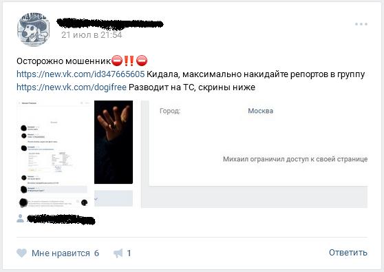 Отрицательный отзыв о кидале по договорным матчам Михаиле Романове вконтакте №3