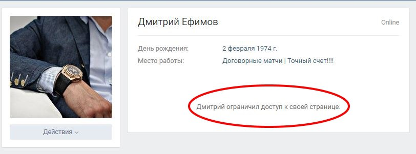 Скрин блокировки человека в аккаунте кидалы вконтакте мошенником по договорным матчам Дмитрием Ефимовым после перечисления денег за фальшивый договорный матч