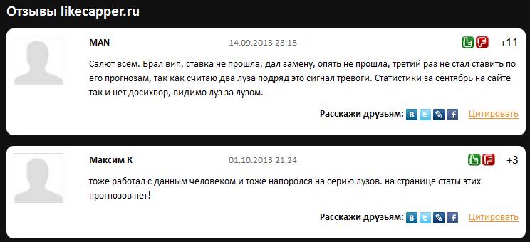 Отрицательный отзыв о кидале по прогнозам на спорт Денисе Балунове мошеннический сайт balunovbet.ru №7