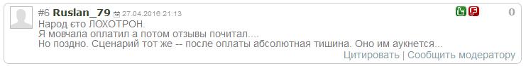 Отрицательный отзыв о кидале по прогнозам на спорт Марате Ставкине мошеннический сайт ordinarbet.ru №7