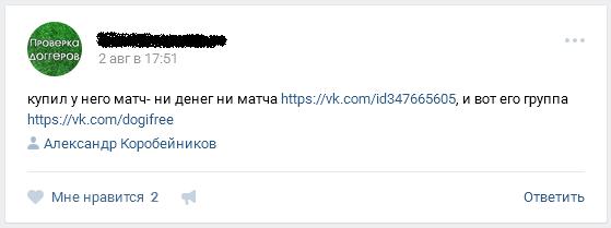 Отрицательный отзыв о кидале по договорным матчам Михаиле Романове вконтакте №4