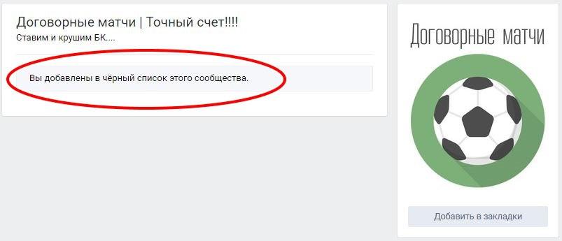 Скрин блокировки человека в мошеннической группе по договорным матчам кидалой Дмитрием Ефимовым после перечисления денег за фальшивый договорный матч