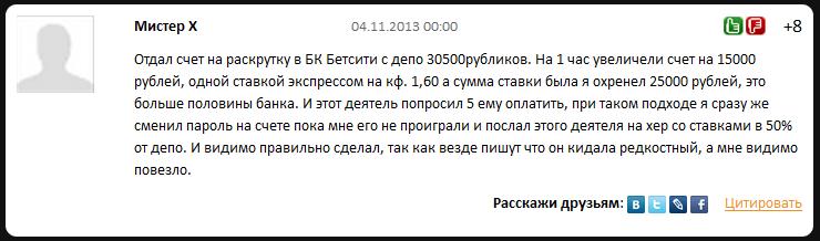 Отрицательный отзыв о кидале по прогнозам на спорт Денисе Балунове мошеннический сайт balunovbet.ru №8
