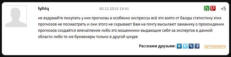 Отрицательный отзыв о кидале по прогнозам на спорт Марате Ставкине мошеннический сайт ordinarbet.ru №8