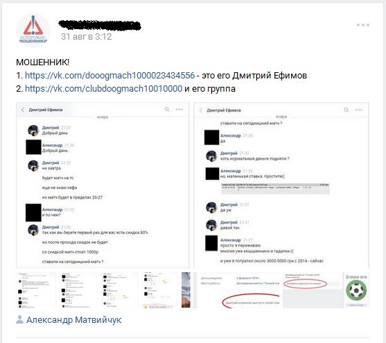 Отрицательный отзыв о кидале по договорным матчам вконтакте Дмитрие Ефимове №1