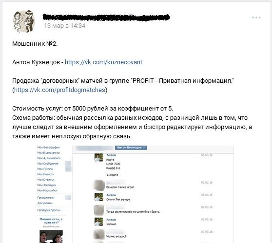 Отрицательный отзыв о мошеннике по договорным матчам вконтакте Антоне Кузнецове мошенническая группа PROFIT №3